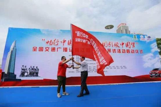 致敬建军90周年 昌河汽车与全国交通广播媒体重走革命之路