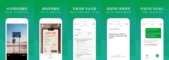 """iOS11发布获""""点赞"""",搜狗翻译率先推出AR实景""""菜单翻译""""功能"""