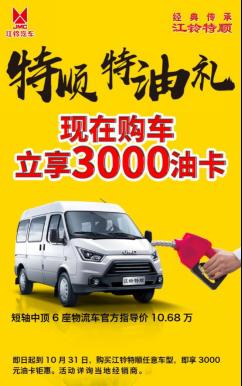 """江铃特顺""""放大招"""":购车立享3000元油卡!"""