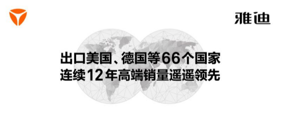 """行动派才是实力派!揭秘雅迪""""上海王""""经销商生意经-焦点中国网"""
