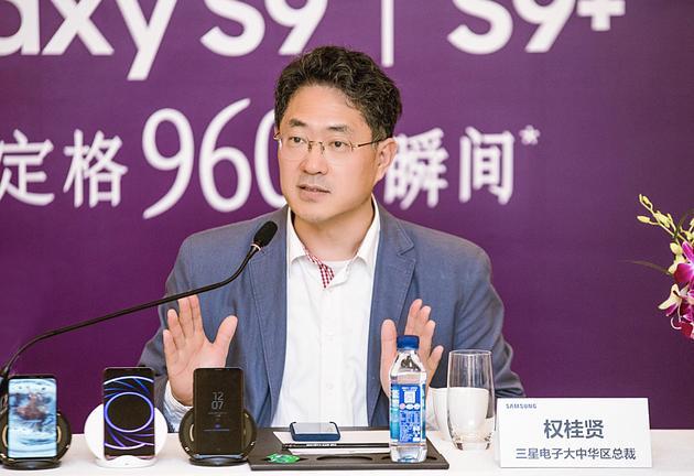 中国三星电子权桂贤 :S9助力市场今年是销量突破点