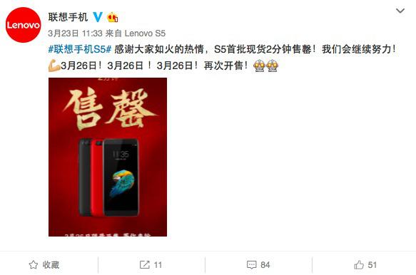 火爆!联想S5现货售罄,给力极速达服务好评如潮!