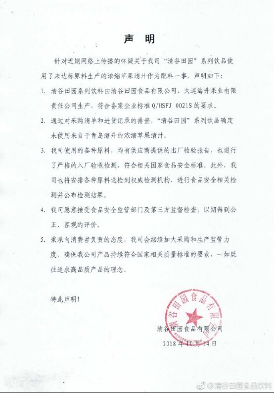清谷田园声明:未使用来自青岛海升的浓缩苹果汁 产品质量符合标准