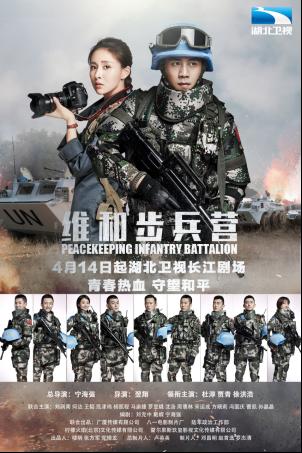 《维和步兵营》湖北开播_中国蓝盔忠诚使命矢志强军