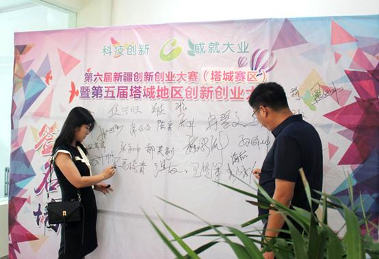 中嘉博众助力新疆塔城第五届创新创业大赛