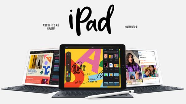 iPad 7苏宁易购火热预售中 抢购用苏宁支付最高立减1888元