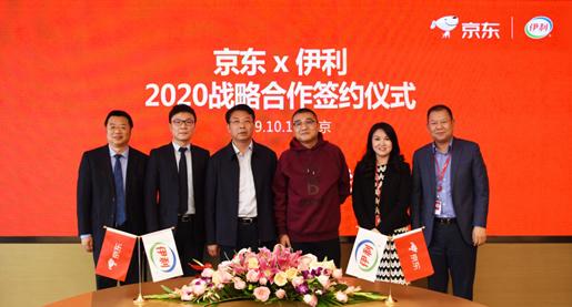 未来三年累计成交额超200亿 京东超市与伊利达成战略合作全力备战11.11