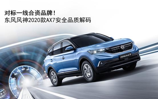 对标一线合资品牌!东风风神2020款AX7安全品质解码
