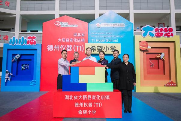 德州仪器(TI)希望小学在湖北省大悟县宣化店镇正式落成