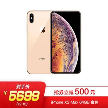 iPhone XS Max抢券立减500元 京东价5699即可抢先入手